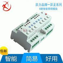 八路20安智能照明驅動執行器-8路智能繼電器開關
