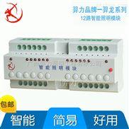 12路16安智能开关控制模块-12路继电器控制模块