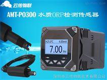 orp测量仪,ORP检测仪,ORP电极