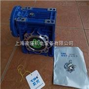 NMRW075-30-紫光减速机-紫光涡轮蜗杆减速机-清华紫光减速机