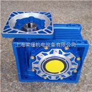 NMRW090-40-紫光电机-紫光减速机-紫光RV涡轮减速机-台湾清华紫光减速机