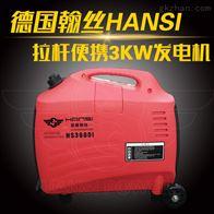 HS3600i3千瓦迷你发电机组厂家