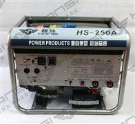 HS250A南方用250A汽油发电电焊一体机