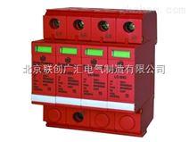 LC系列电涌保护器