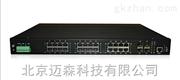 MS6028MC-G系列三层工业以太网交换机