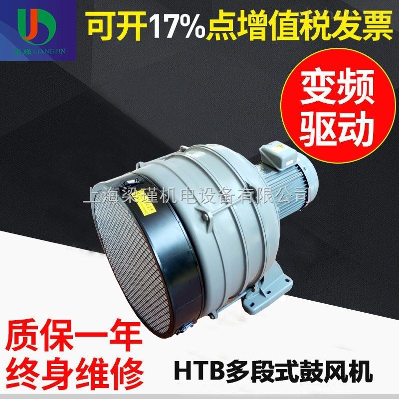 *HTB100-304多段式鼓风机 食品机械风机价格