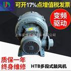 找台湾HTB100-203多段透浦式鼓风机现货价格