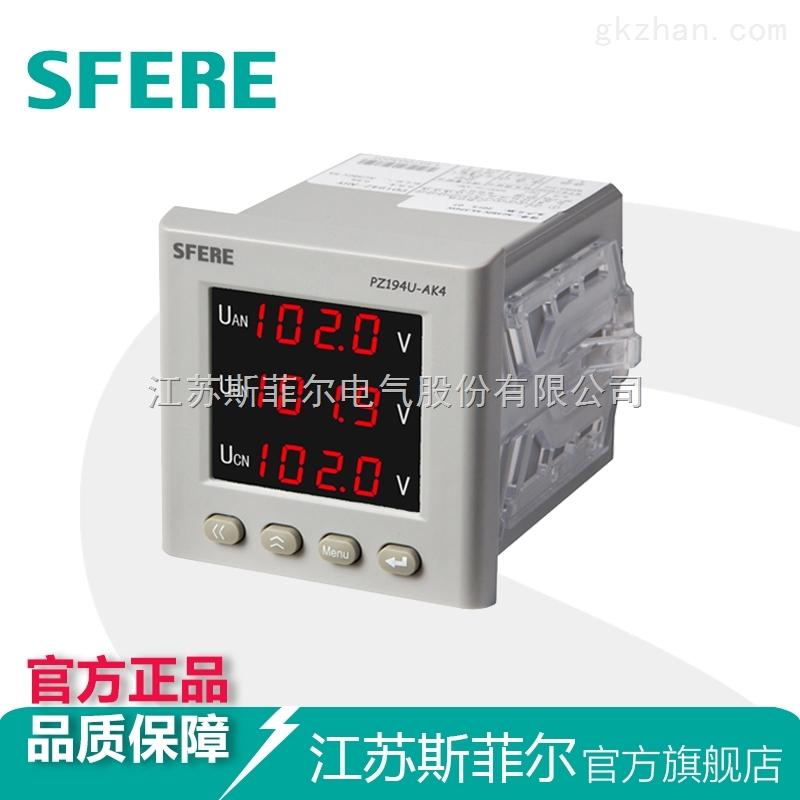 PZ194U-AK4三相交流电压表智能数显表