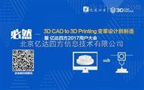 SOLIDWORKS 2018 3D CAD设计制造2017用户大会-亿达四方