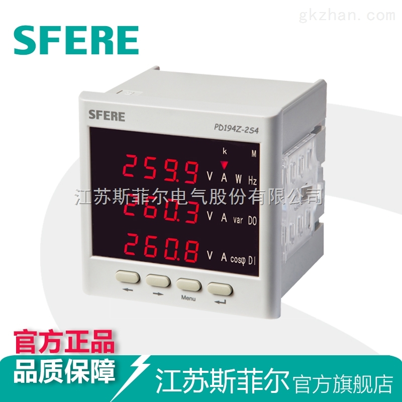 PD194Z-2S4三相三线、三相四线多功能数显电力仪表