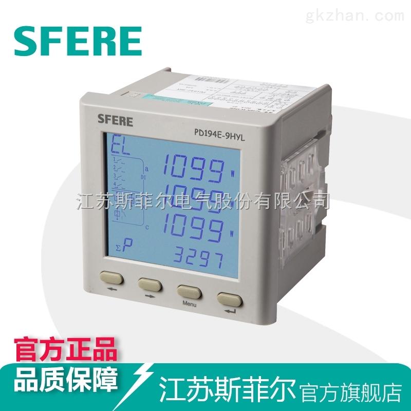PD194E-9HYL多功能谐波电能仪表