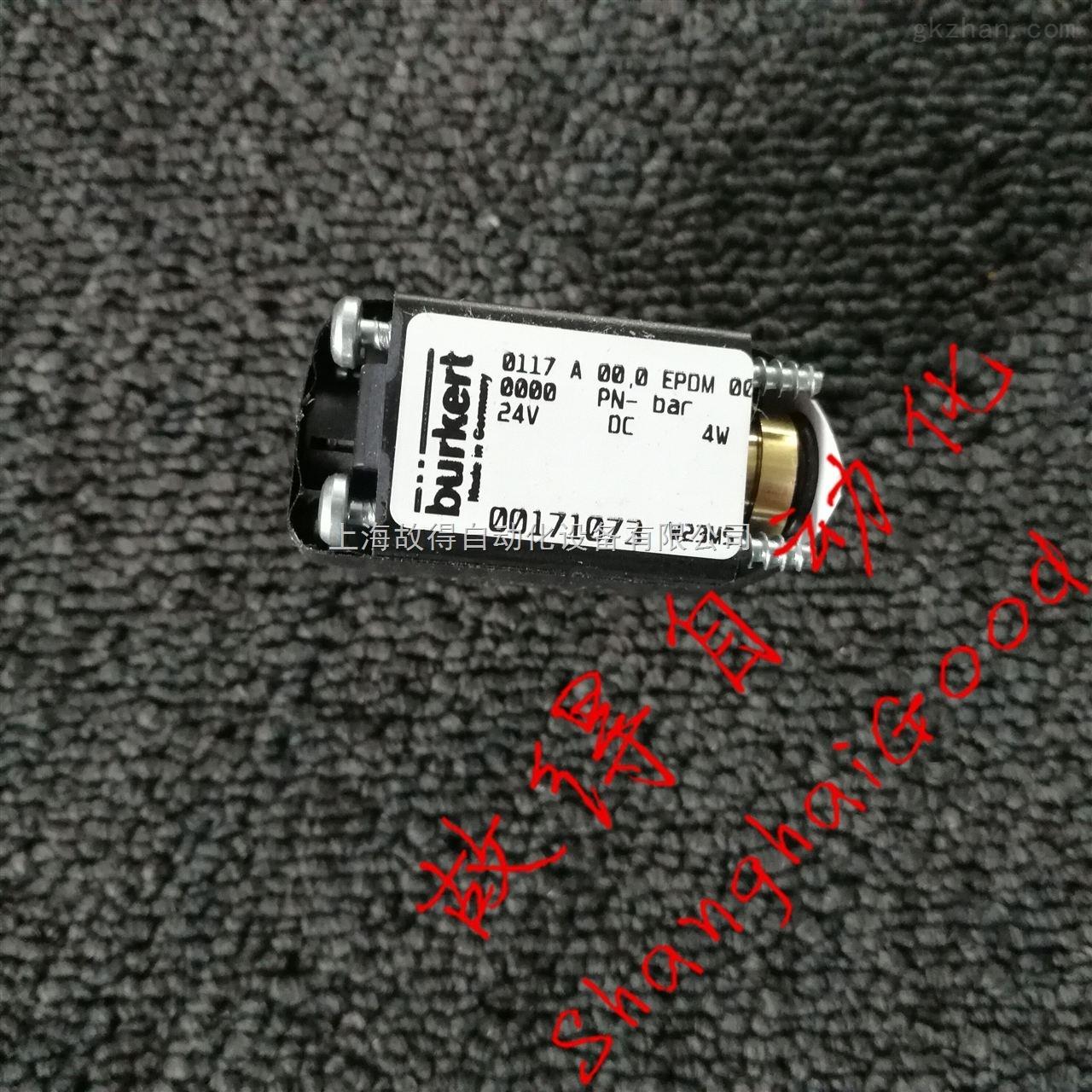 burkert 00171073 电磁阀0117
