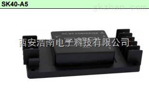 ARCH A2底座安装DC/DC电源模块SK40-48-24S-A2 SK40-48-12S-A2