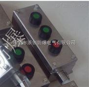 不锈钢防爆按钮盒价格