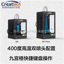 河南科瑞特3d打印机厂家直供工业级3d打印机