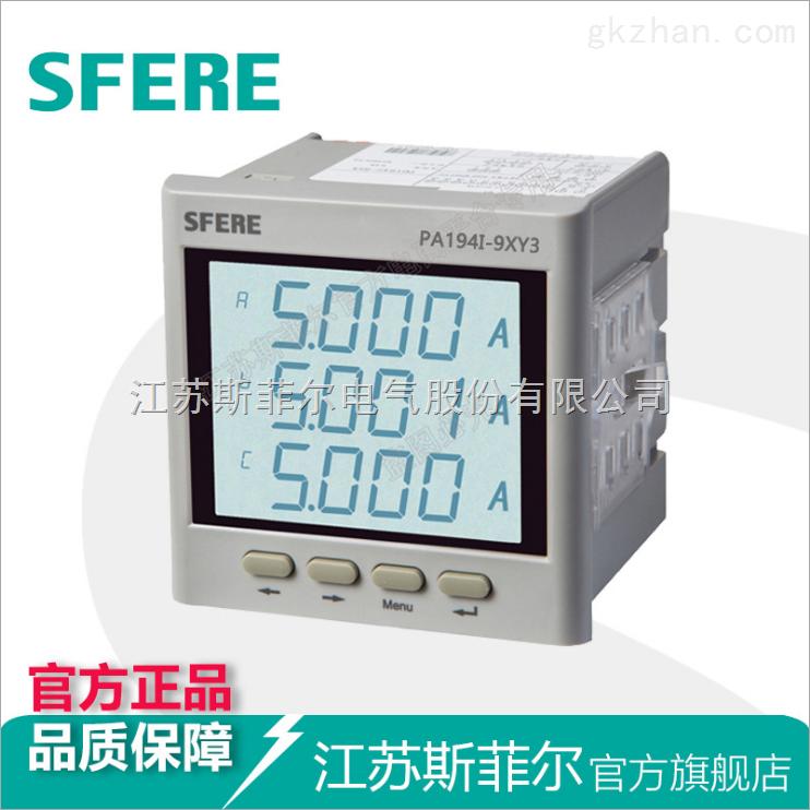 PA194I-9XY3智能LCD三相交流电流表数显表