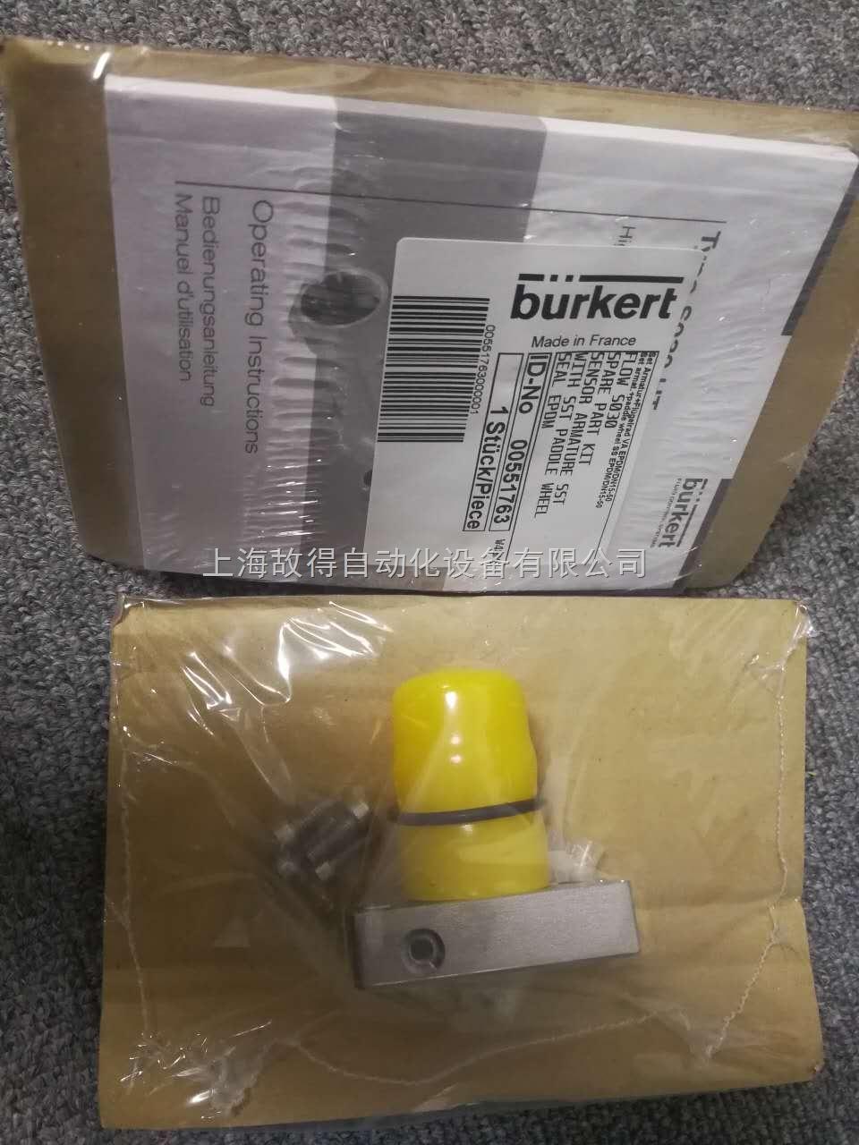 burkert转子流量计不锈钢转子