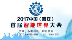 2017中国(西安)首届智能世界大会