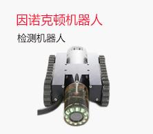 杭州因诺克顿机器人有限公司