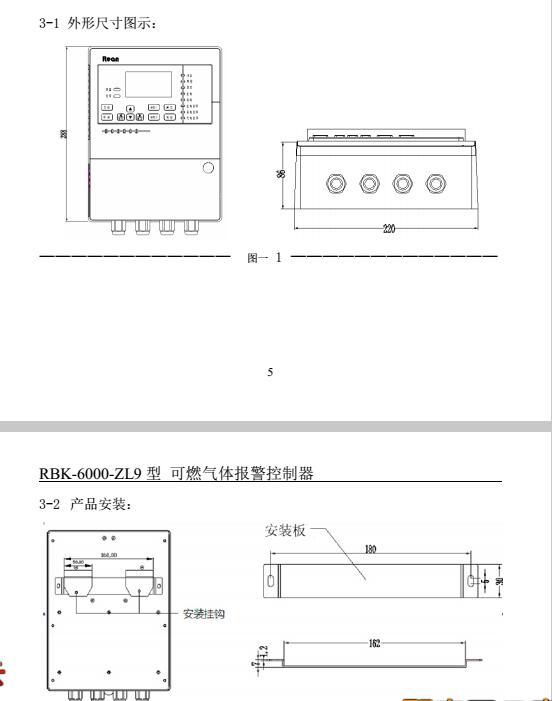 rbt-6000-zlg 溶剂油泄漏报警器最低价