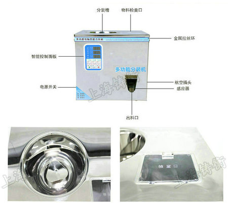 粉针剂分装机