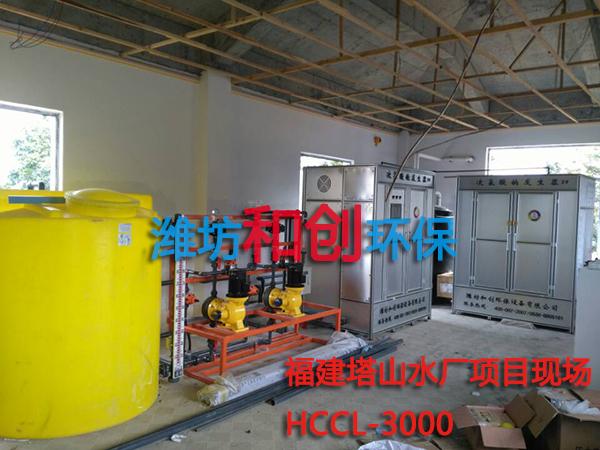 hccl 贵州次氯酸钠发生器