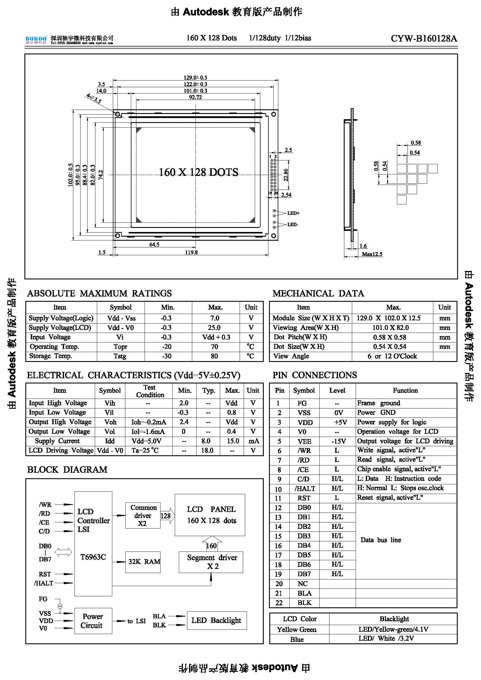 电路 电路图 电子 原理图 1654_2339 竖版 竖屏