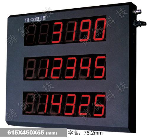 汽车地磅秤可选配大屏幕