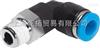-QSL-1/2-16,特价供应费斯托L形快插式螺纹接头