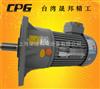 CH-2HP中国台湾城邦生产厂家供销齿轮减速电机变频调速马达附价格参数
