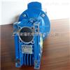 NMRW075NMRW075紫光蜗杆减速机参数