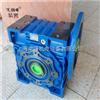 NMRW110紫光大功率RV减速机