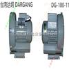 DG-400-31W(1.5KW)DG-400-31W-中国台湾达纲鼓风机-单端大流量-原装风机